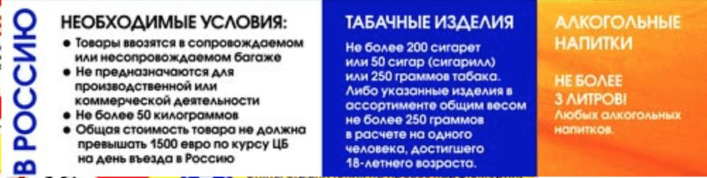 Таможенные ограничения на беспошлинный ввоз в Россию