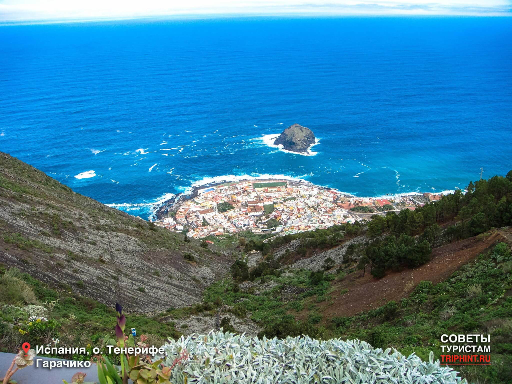Отдых в Испании в октябре. Канарские острова, Тенерифе, Гарачико