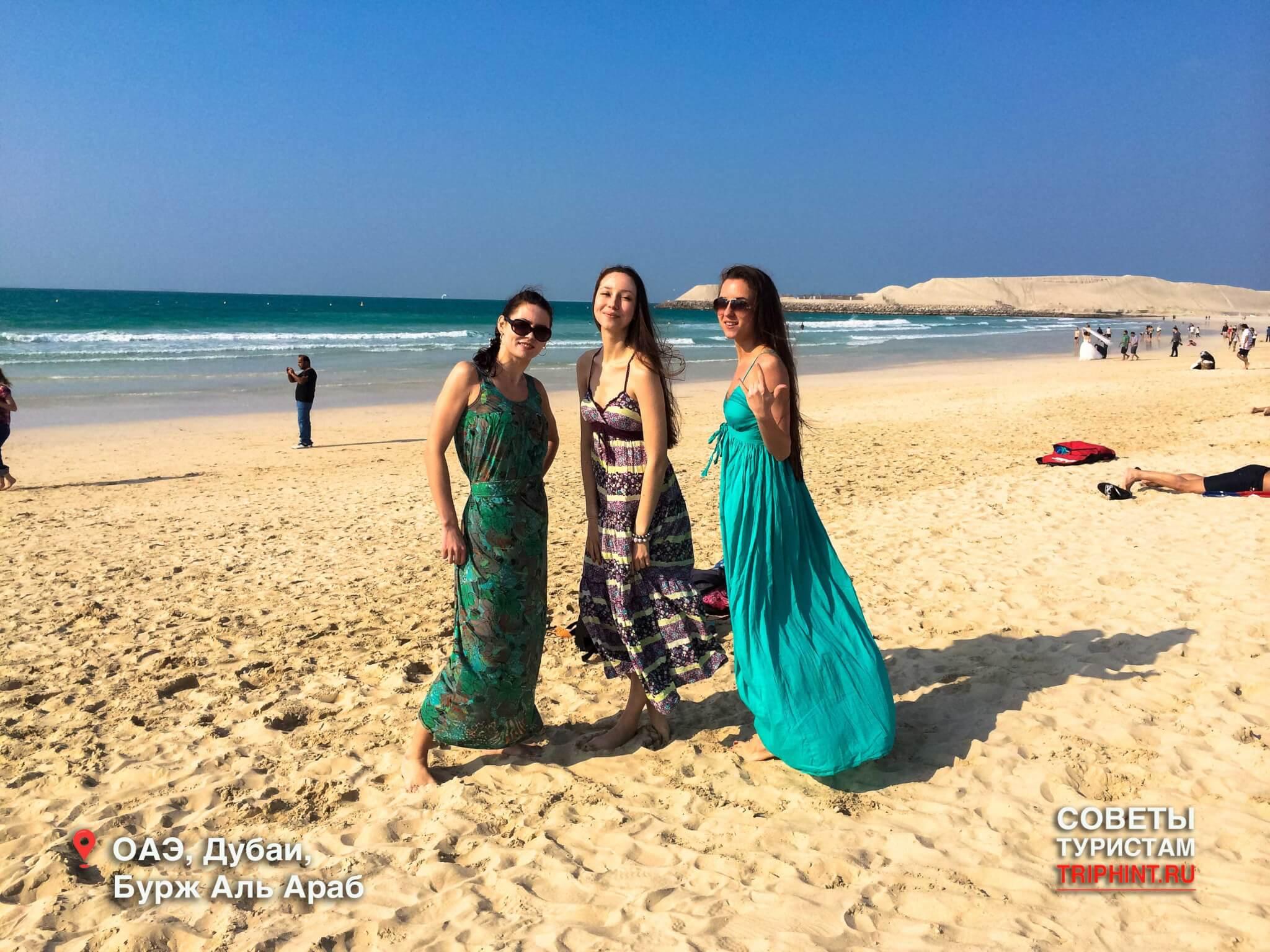 Пляжный отдых в ОАЭ в октябре. Дубаи, пляж Бурж Аль Араб