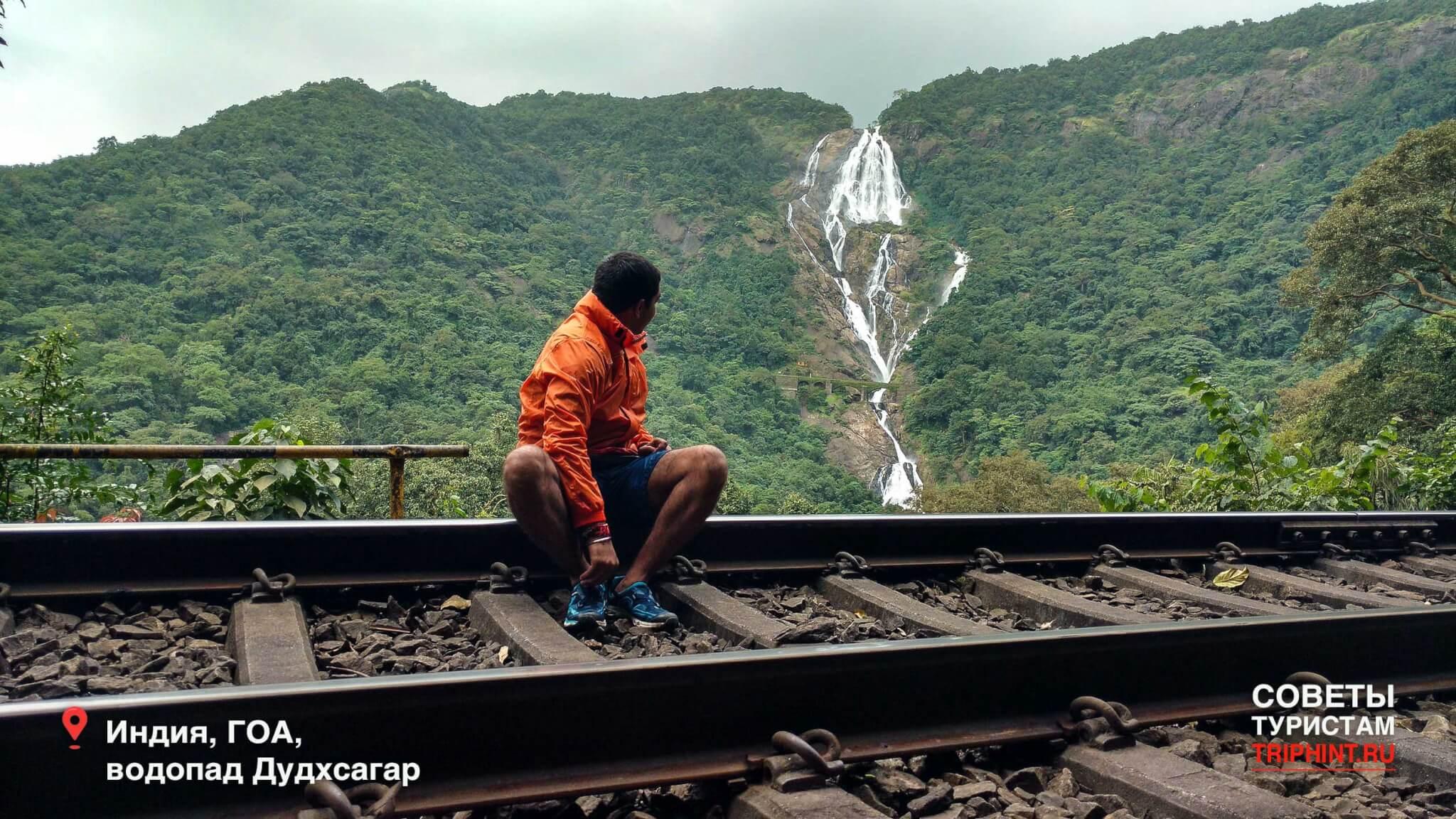 Что посетить в ГОА (Индия) - водопад Дудхсагар