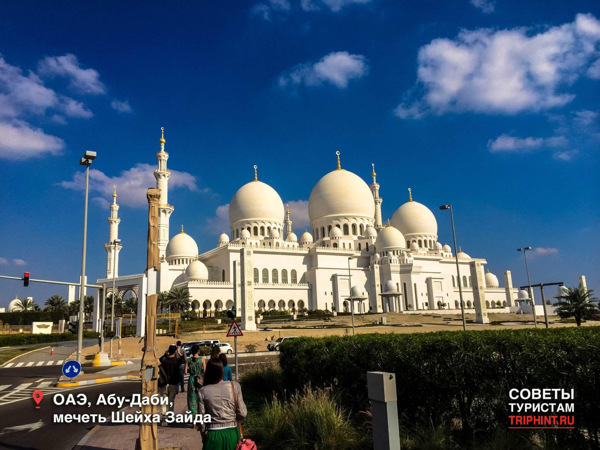 Что посетить в ОАЭ? Абу-Даби, самая большая и дорогая белая мечеть шейха Зайда