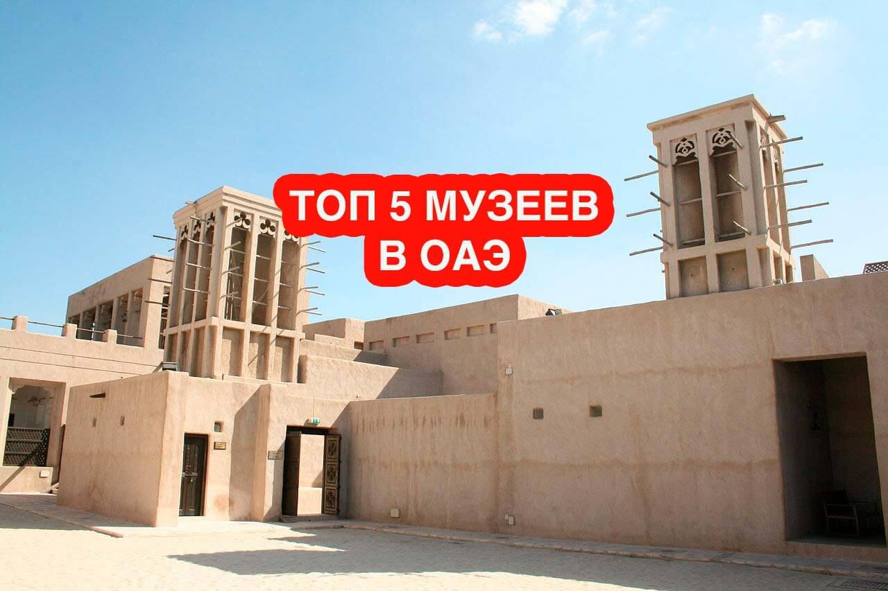 ТОП 5 музеев ОАЭ которые надо посетить