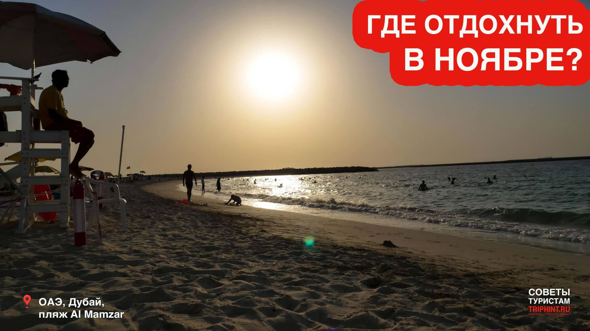 Куда поехать отдыхать в ноябре на море за границу?