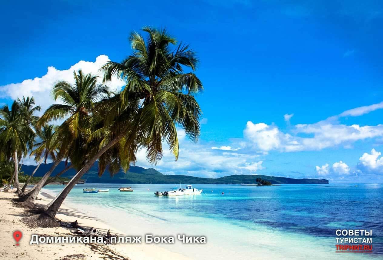 Отдых в Доминикане в декабре, пляж Бока Чика