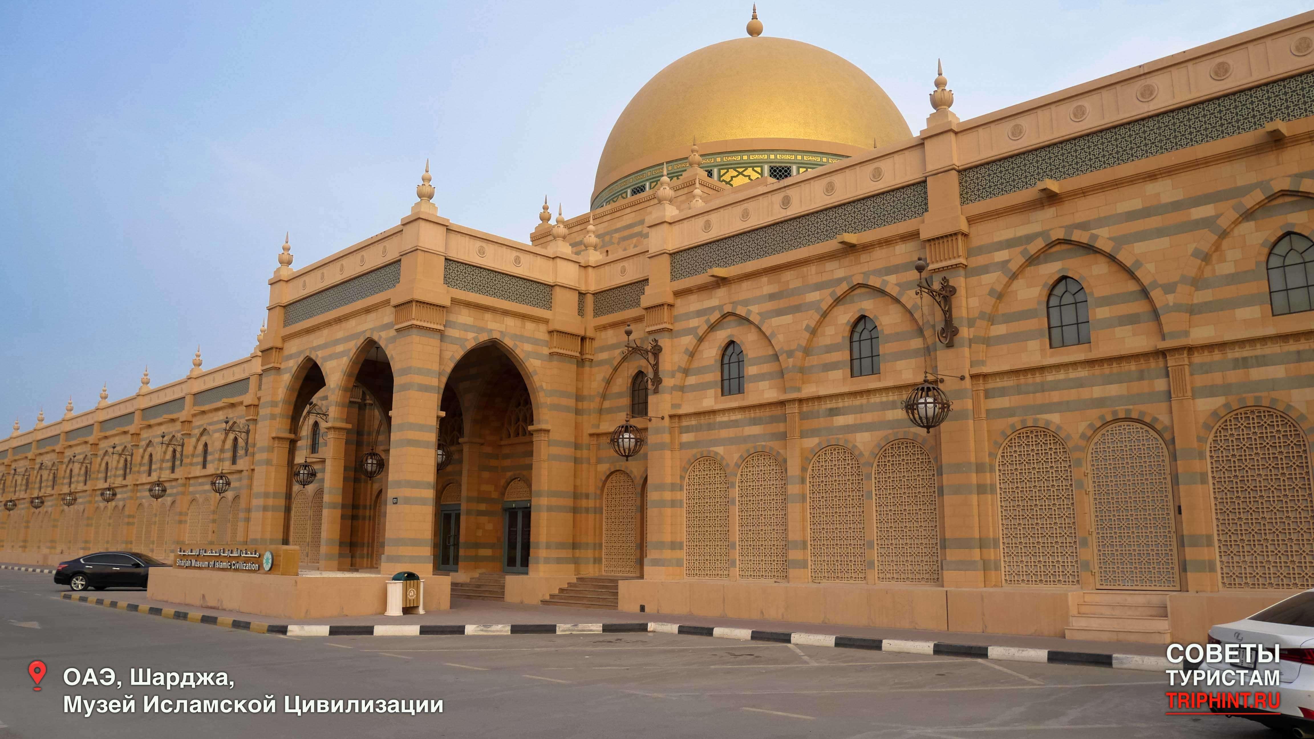 Что посмотреть в Шардже: Музей исламской цивилизации