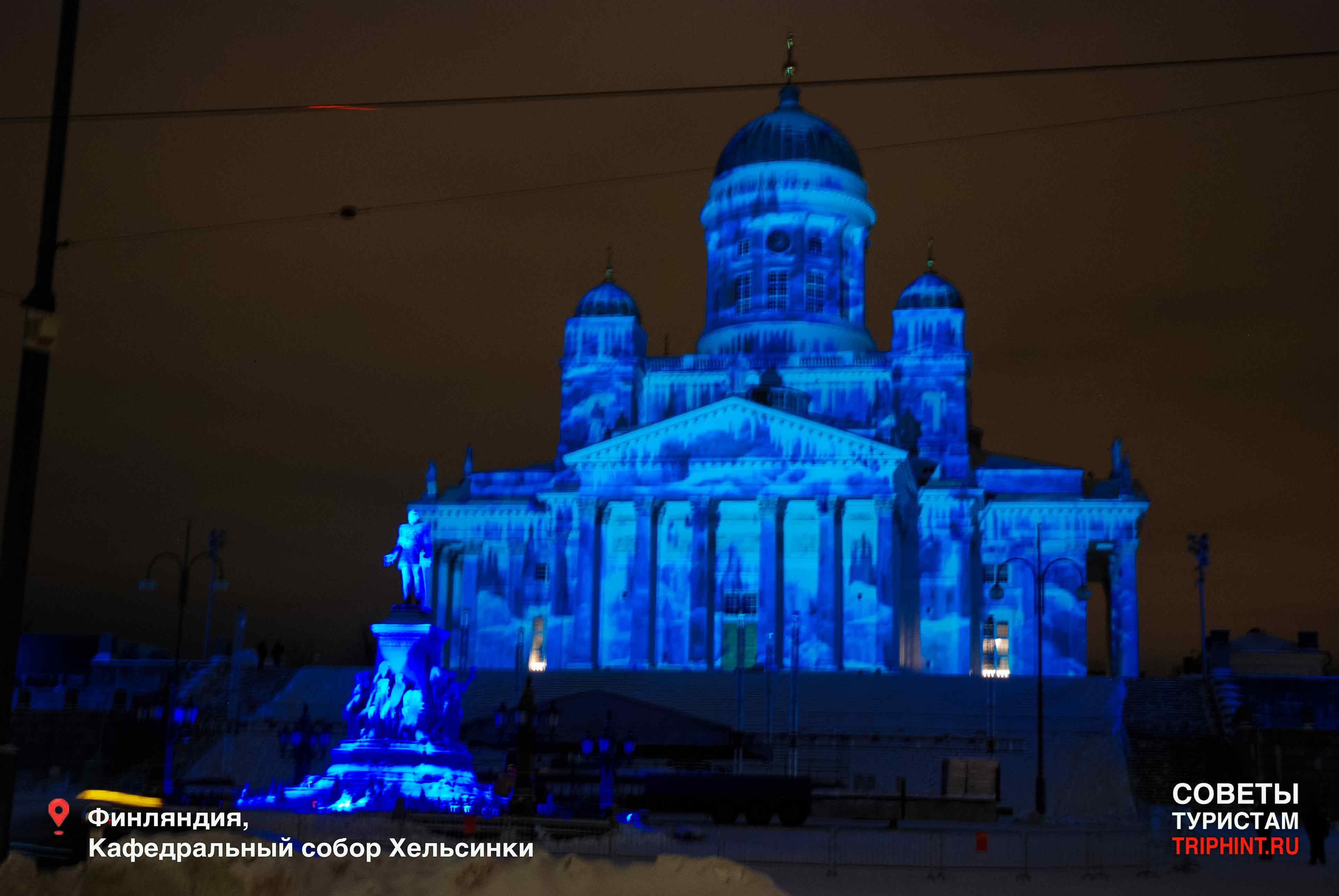 Отдых в Финляндии на новый год в Хельсинки - Кафедральный собор Хельсинки зимой