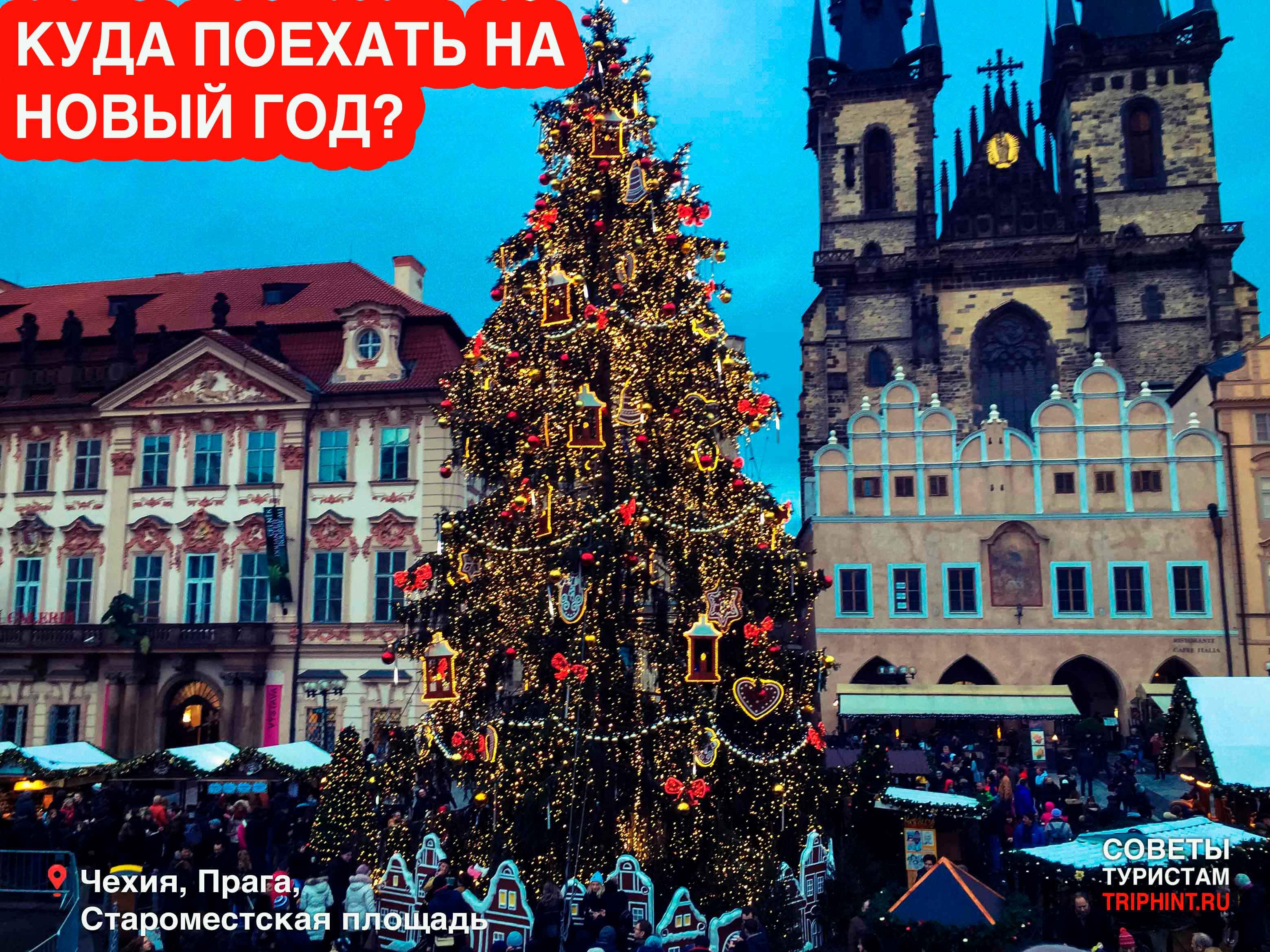 Отдых в новый год в Чехии (Прага, Староместская площадь)