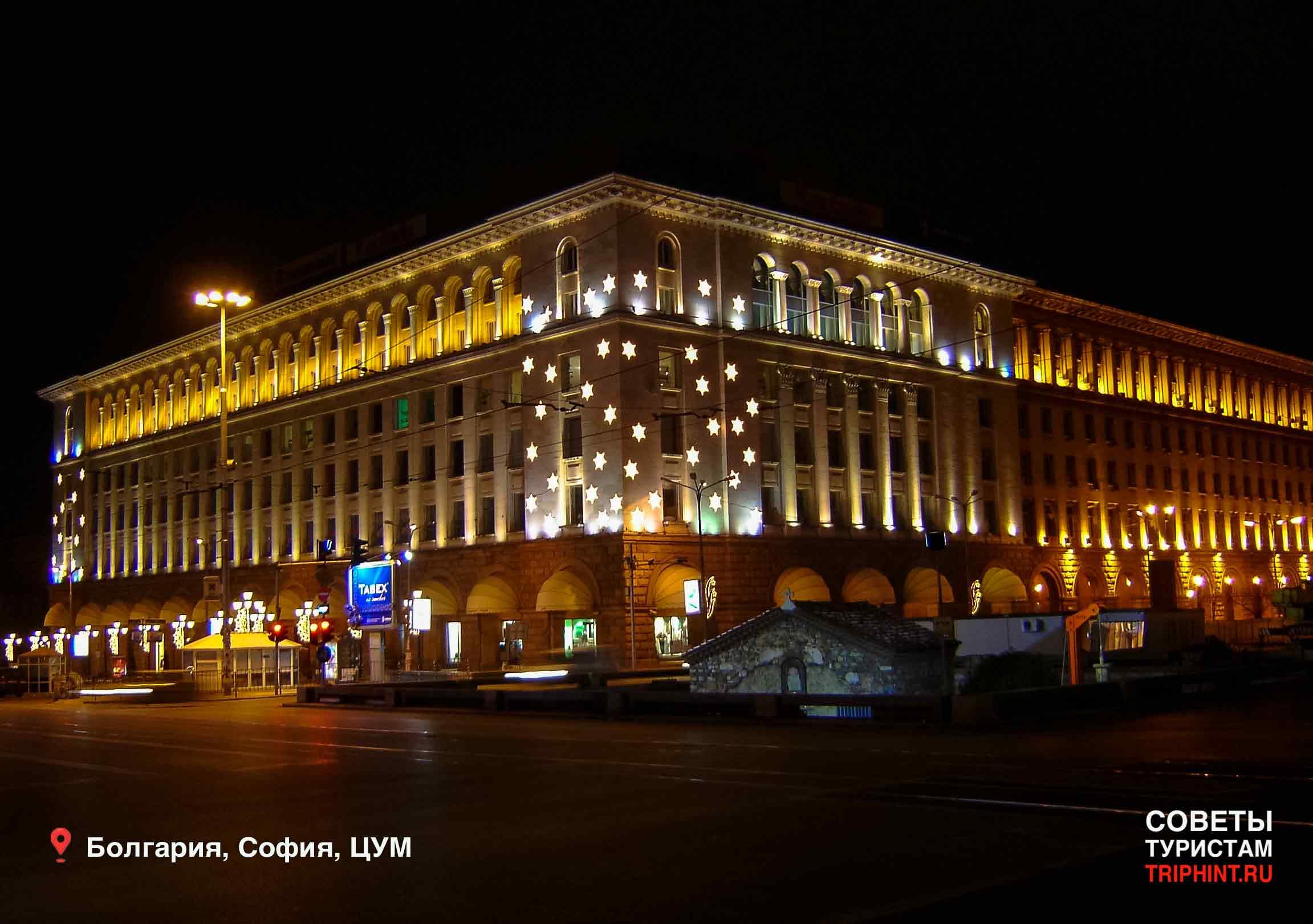 Новый год в Болгарии - ЦУМ