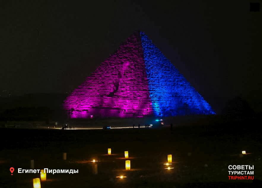 Отдых на новый год в Египте: Пирамиды (иллюминация)