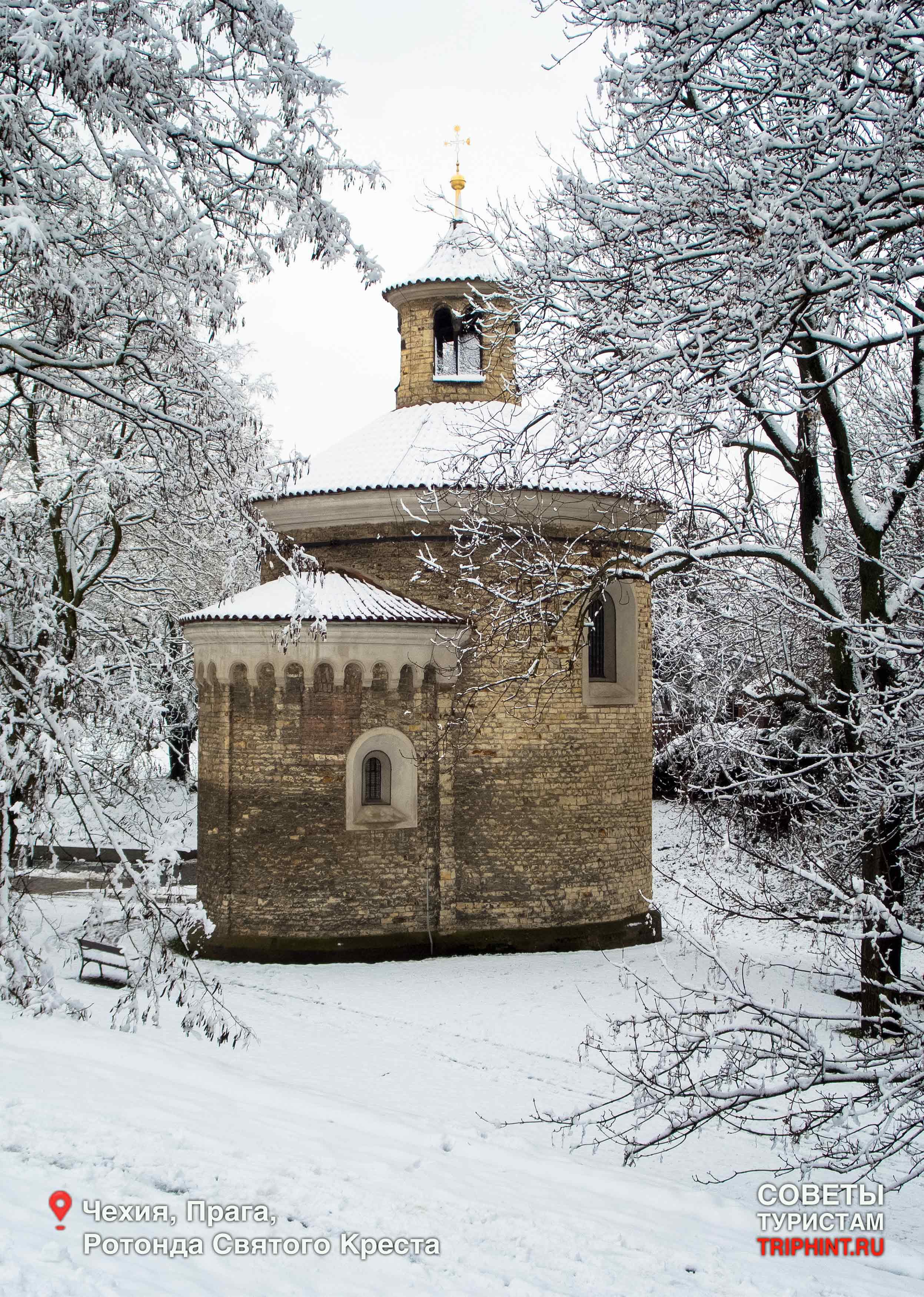 Отдых на новый год в Чехии - Ротонда Святого Креста в Праге