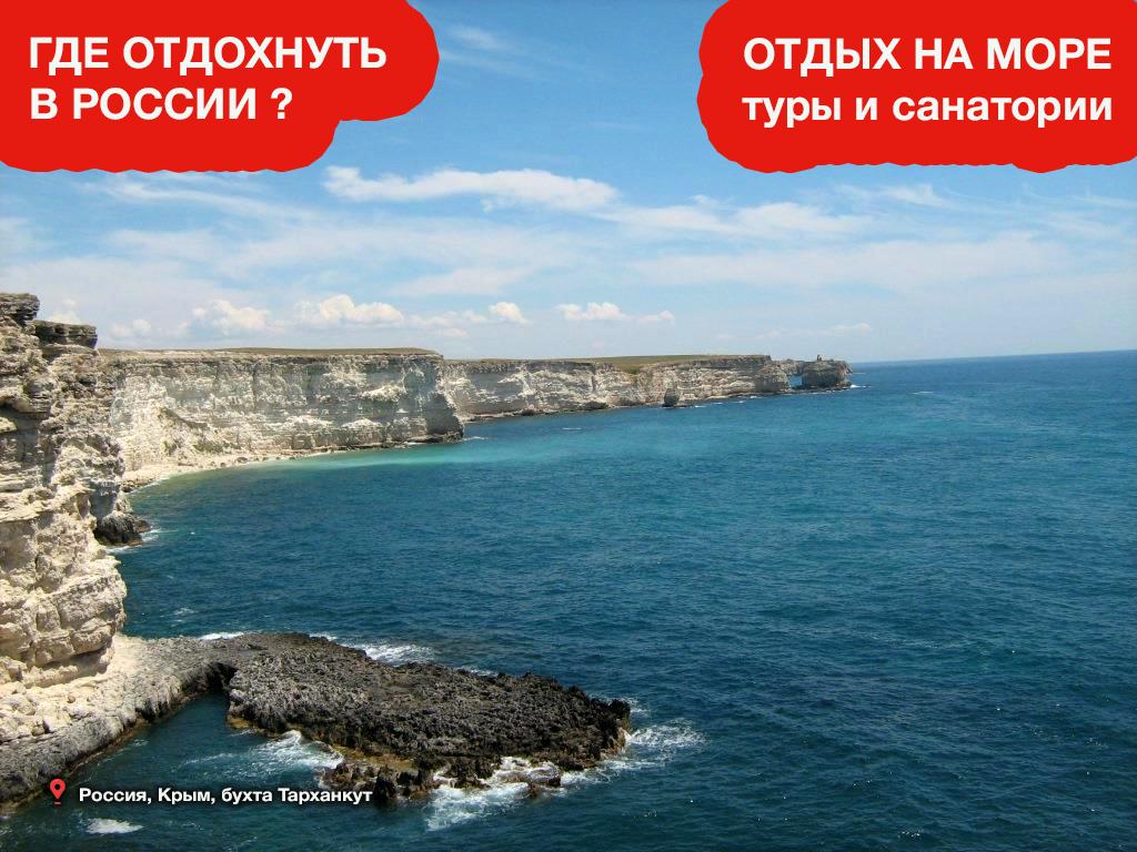 Где отдохнуть в России, Крым, бухта Тарханкут.