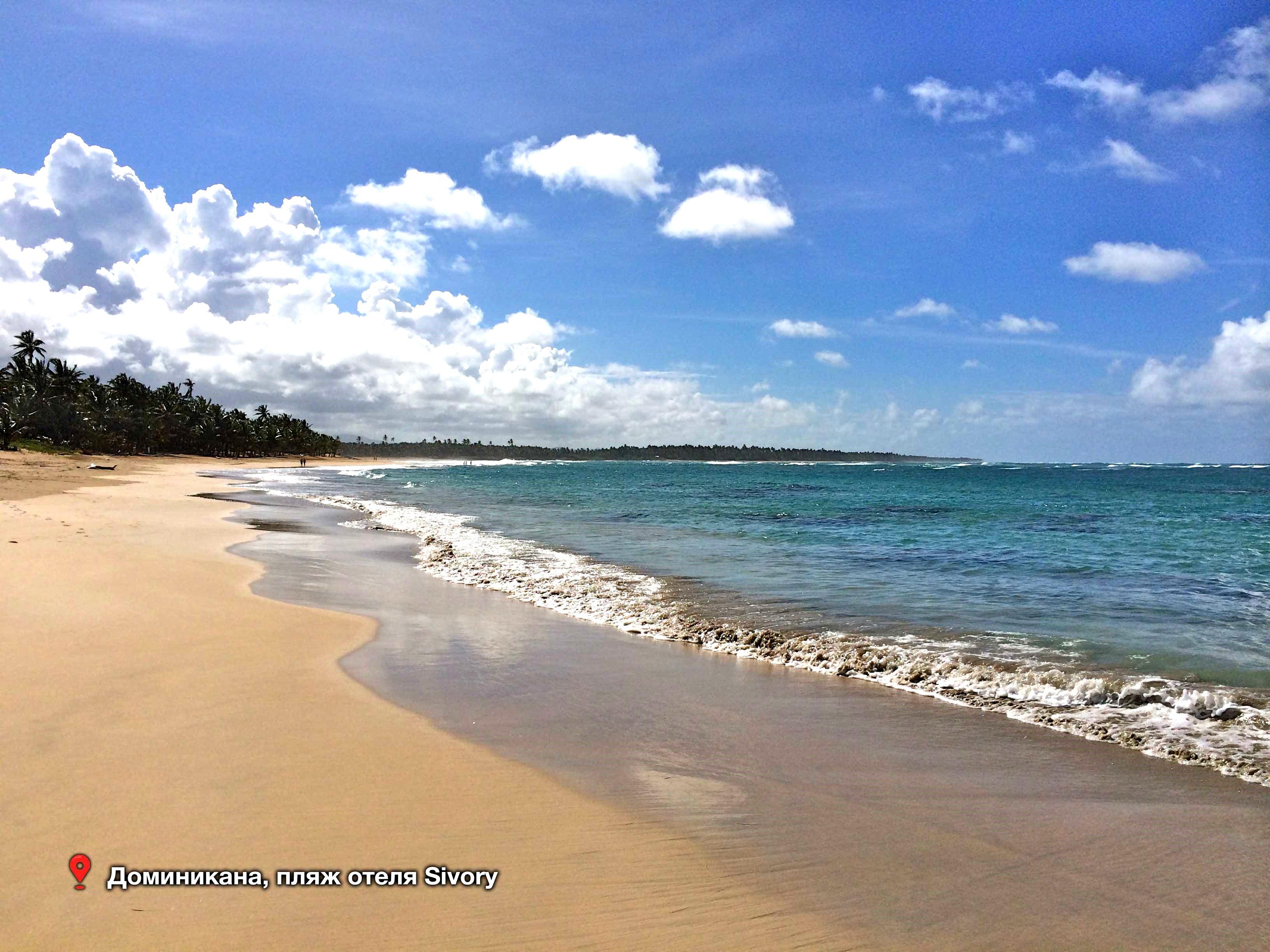 Отдых в апреле в Доминикане, пляж возле отеля Sivory.