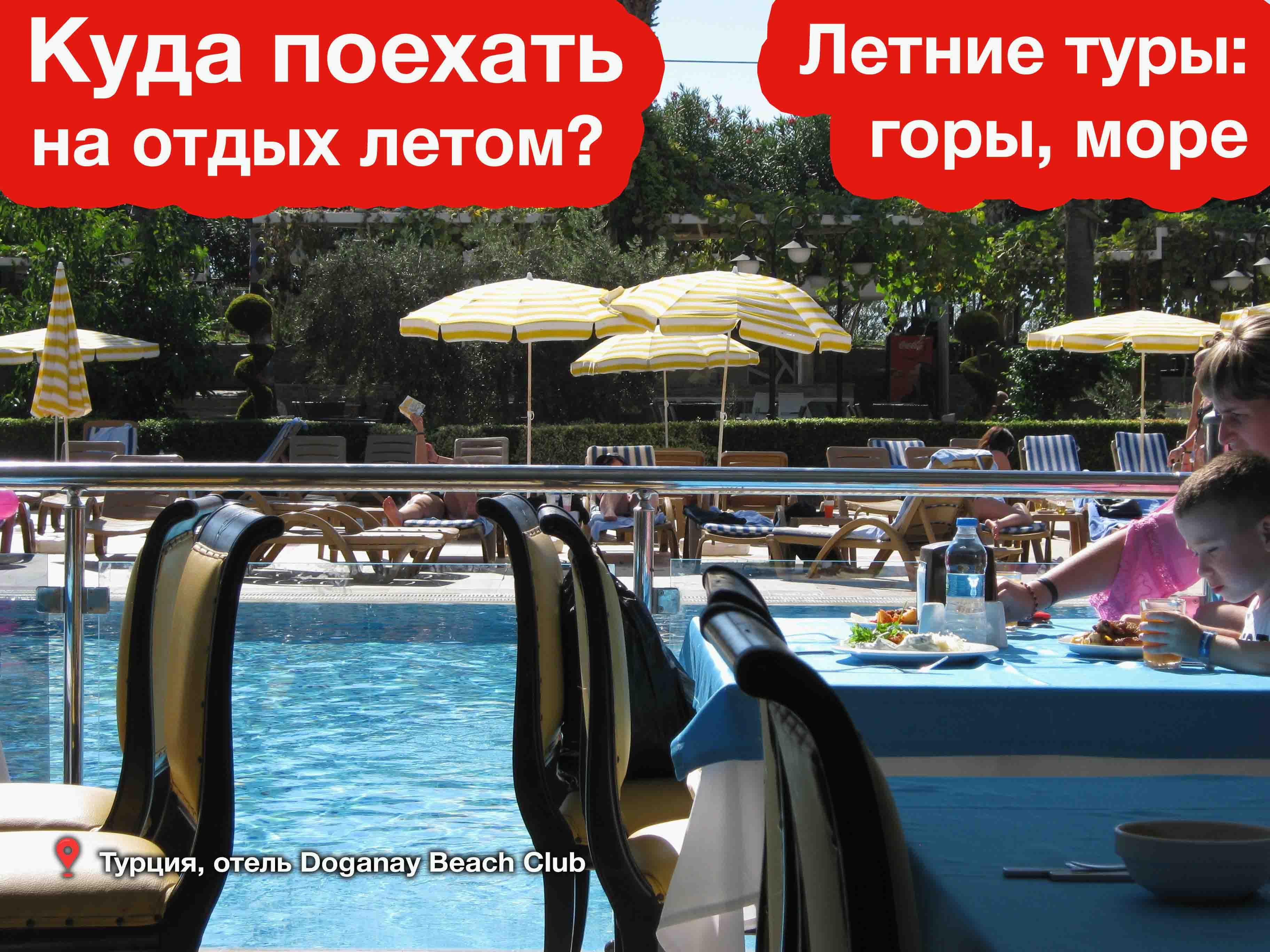 Отдых летом, Турция, отель Doganay Beach Club.
