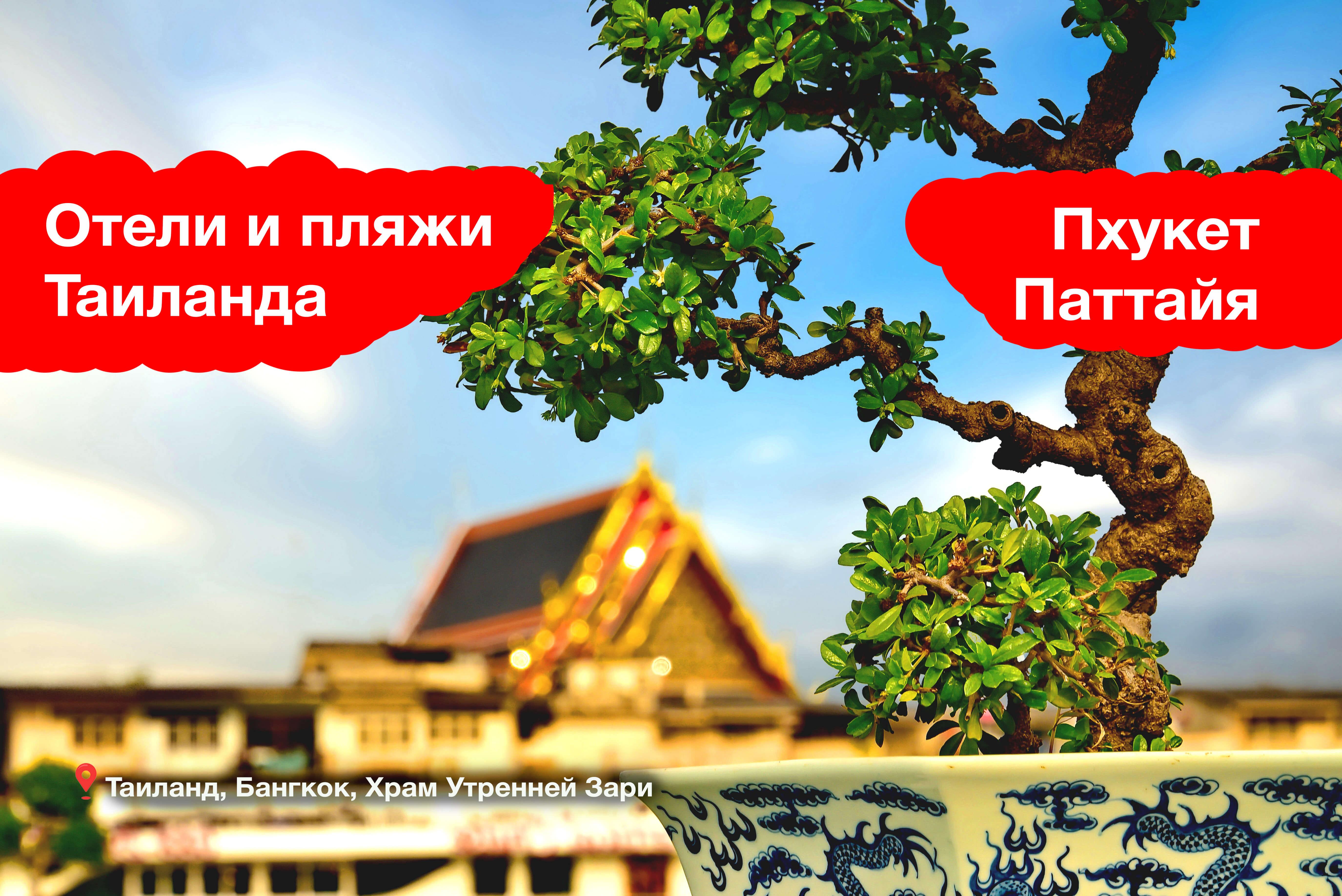 Таиланд, Бангкок, Буддийский храм Утренней Зари, Ват Арун.