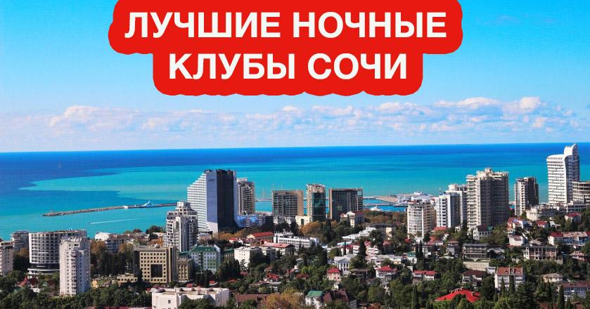 Ночные клубы Сочи, Черное море