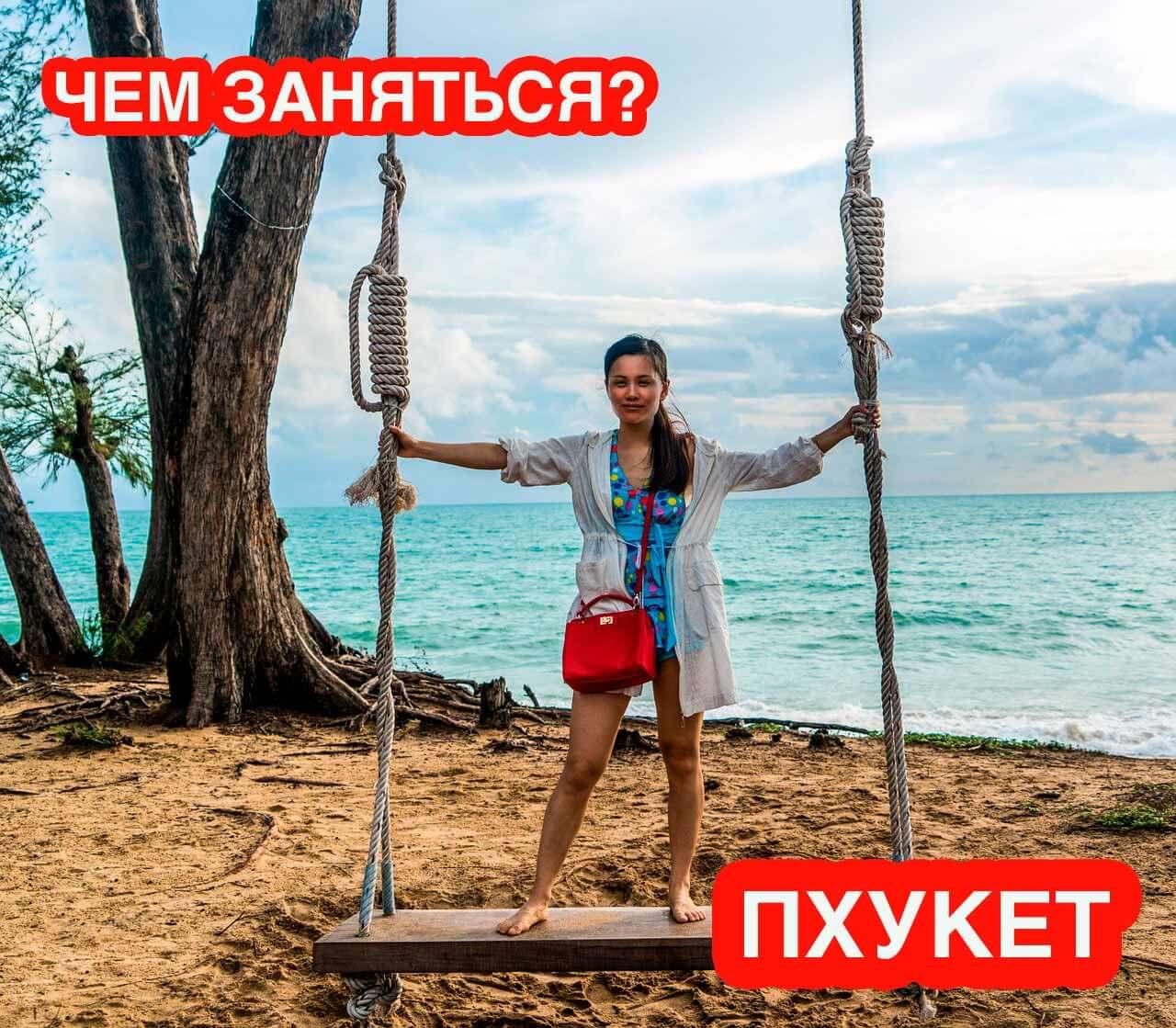 Пхукет: чем заняться и какие экскурсии посетить?