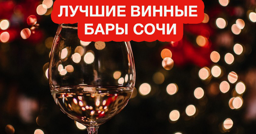 Сочи, кубанское вино, винные бары