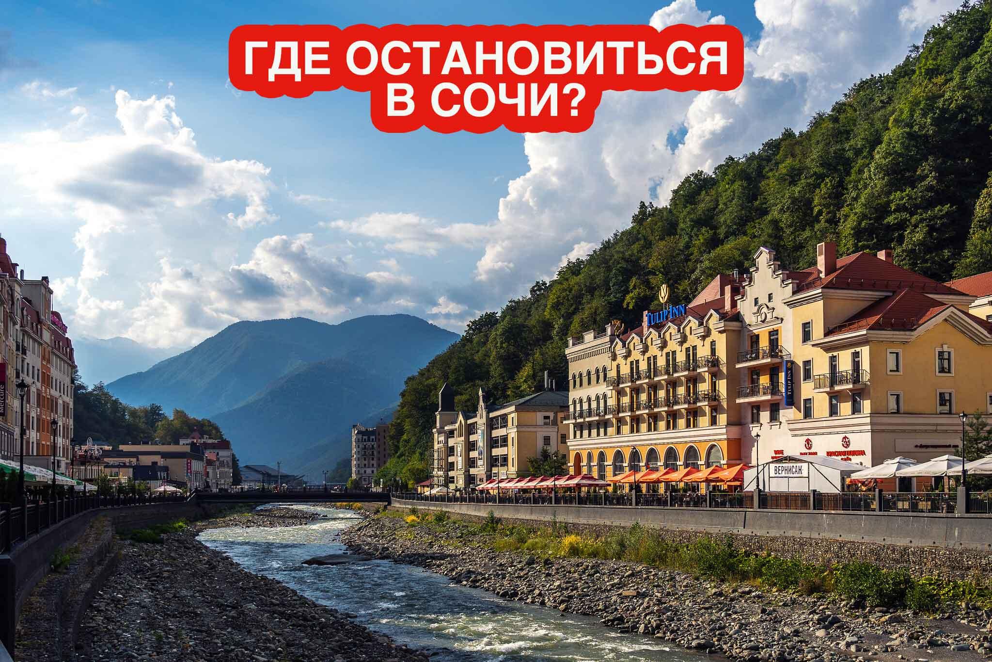 Где остановиться в Сочи:отели хостелы