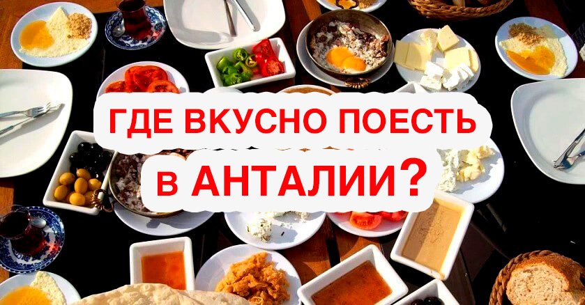 Турция, Анталия - кафе, завтраки, где поесть?