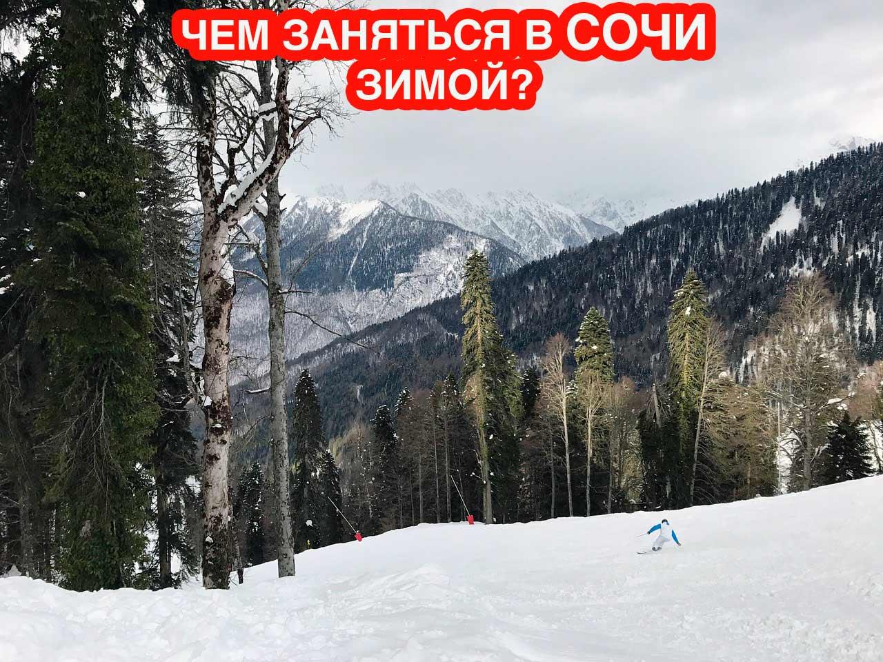 Чем заняться в Сочи зимой?
