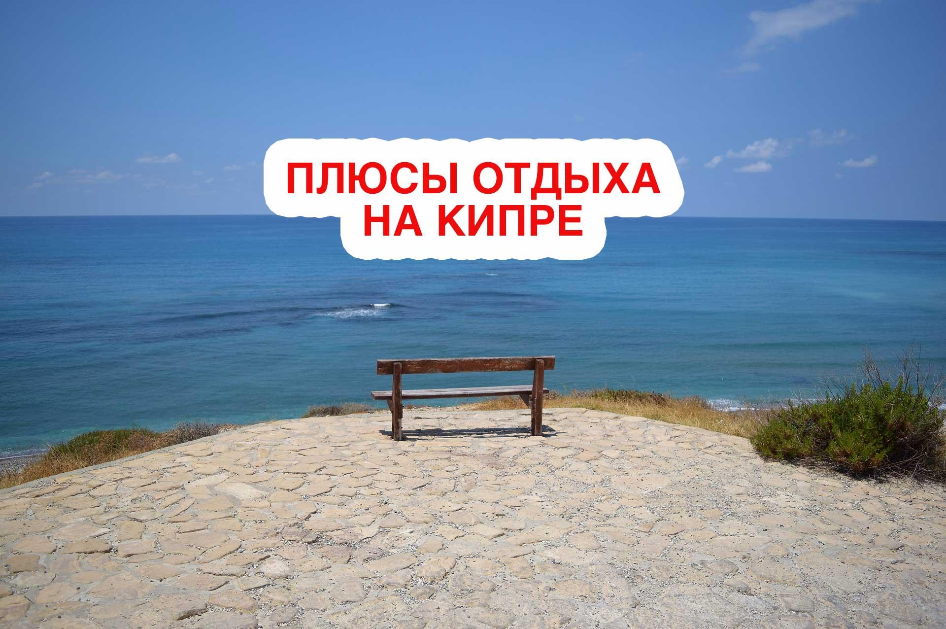 Плюсы отдыха на Кипре и что знать туристу?